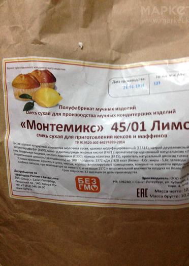 montemiks4501_Limon02