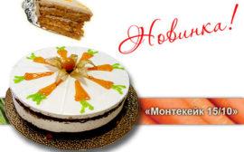 """Смесь сухая """"Монтекейк 15/10"""" для морковных пирогов, тортов, маффинов и кексов."""